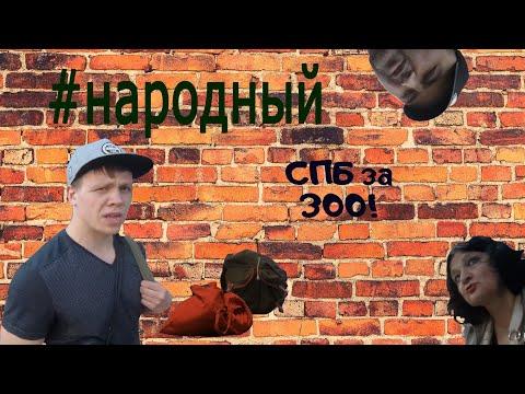 """Самый дешевый продуктовый магазин в СПБ! """"Народный"""""""