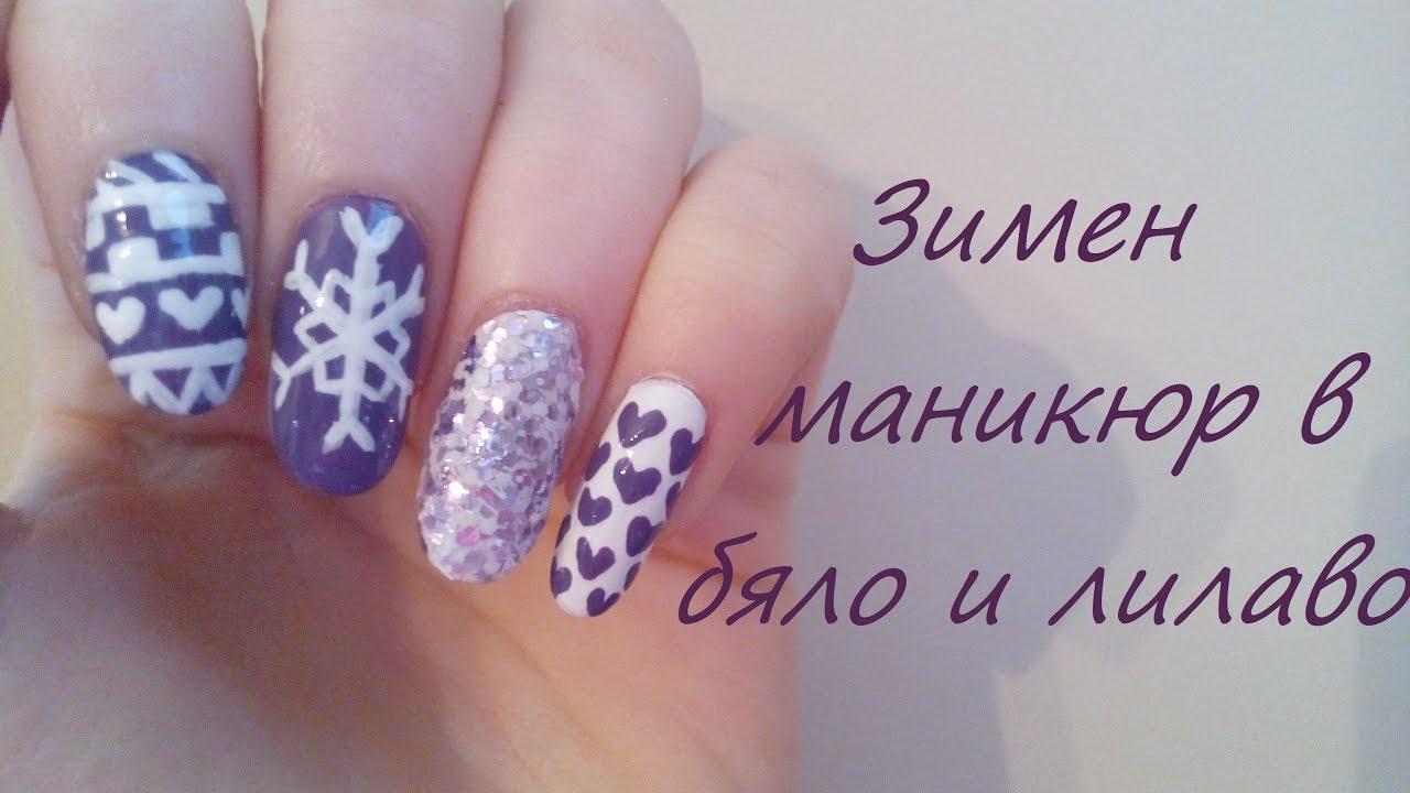 Зимен маникюр в бяло и лилаво ♥ - YouTube