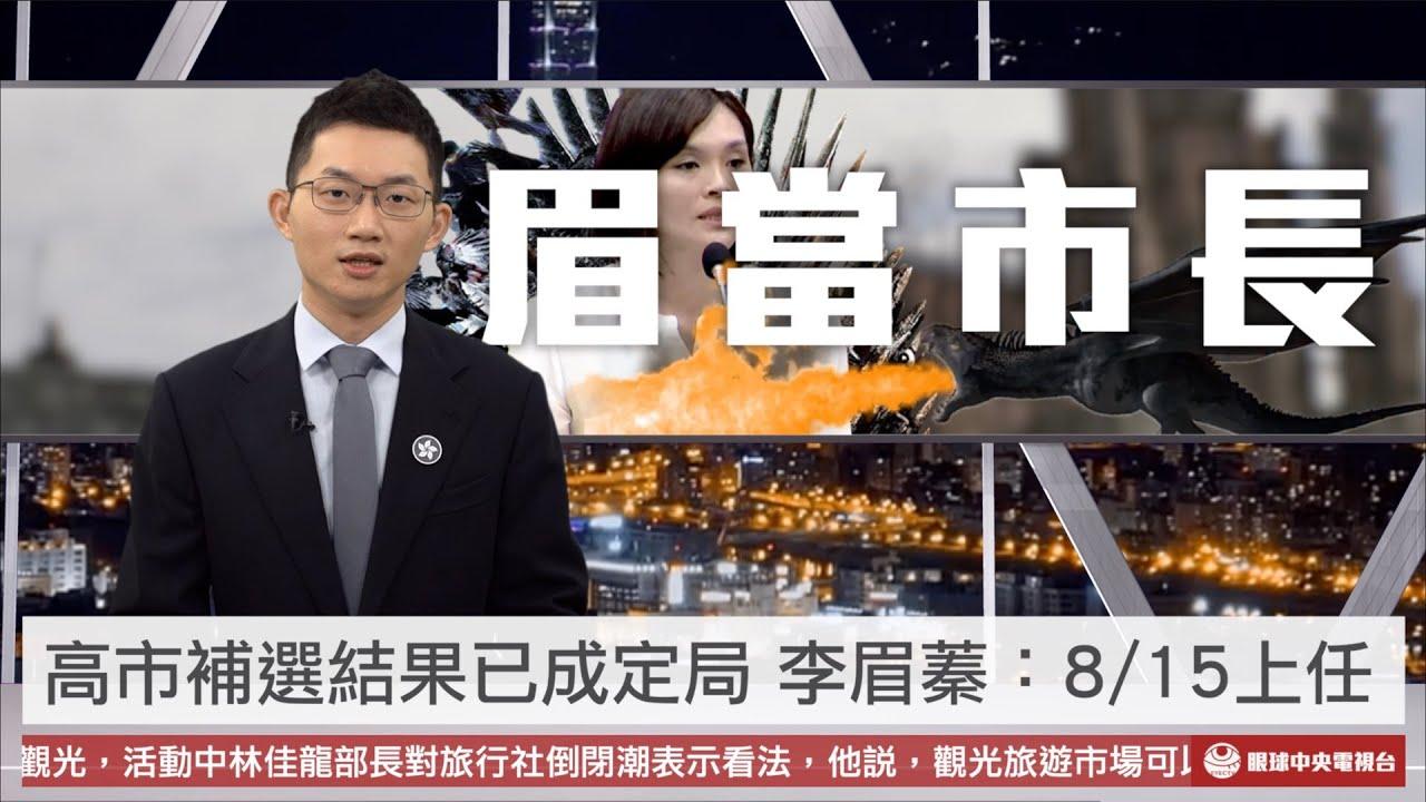 【央視一分鐘】高雄市長補選結果疑出爐 李眉蓁自爆將上任|眼球中央電視台