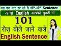 101 रोज़ बोले जाने वाले English Sentences | Daily use English Sentence| Best Video for Spoken English
