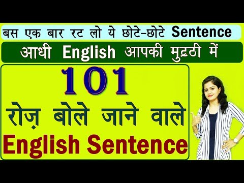 101 रोज़ बोले जाने वाले English Sentences | Daily use English Sentence| Best Video for Spoken English