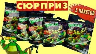 Черепашки Ниндзя. 5 пакетов. Фигурка - сюрприз в пакетике Turtles Playmates