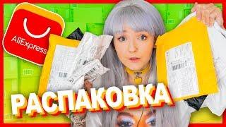 РАСПАКОВКА Посылок С АЛИЭКСПРЕСС/ МНОГО Милых Мелочей! 2019