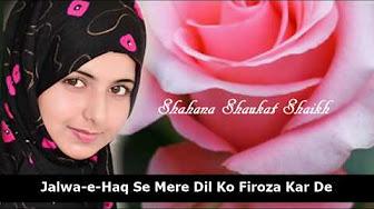 Rab e konain mere dil ki duaein sunle Naat Sharif by Shahana Shaukat Shaikh