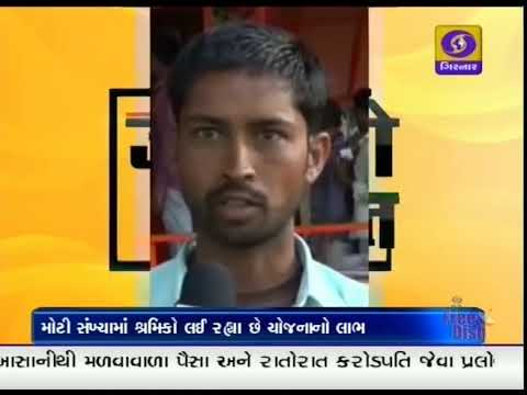 269 ANNPURNA YOJNA | GANDHINAGAR | GROUND REPORT GUJARATI