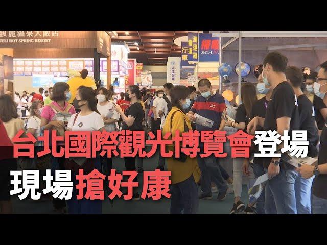 타이베이 국제관광엑스포, 항공권 예매 인기