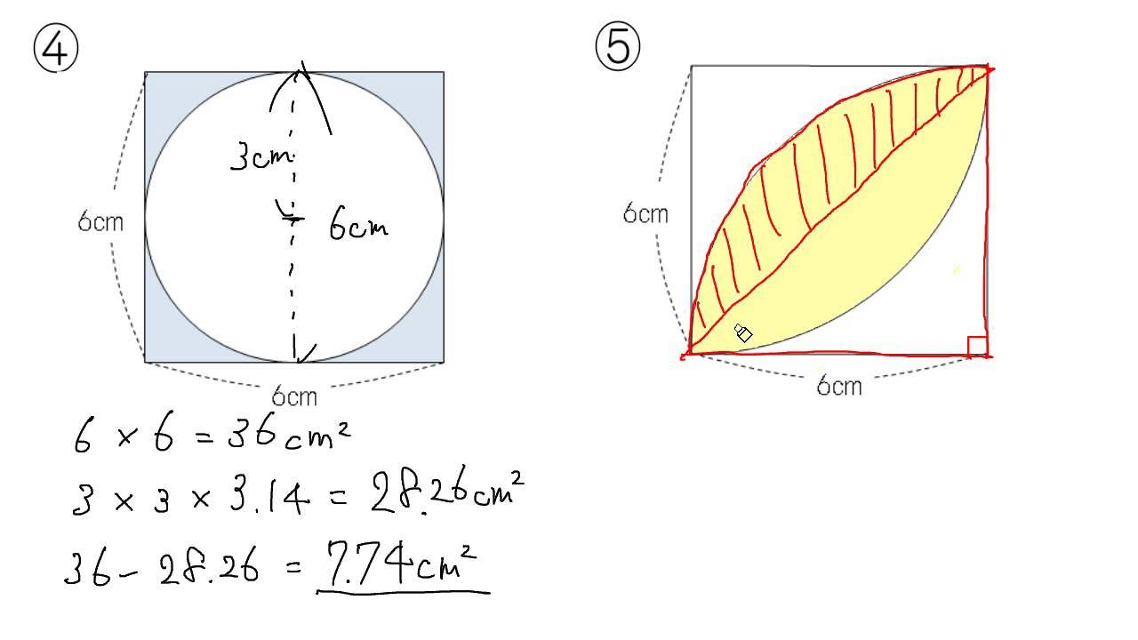 方 形 求め おう ぎ の の 面積