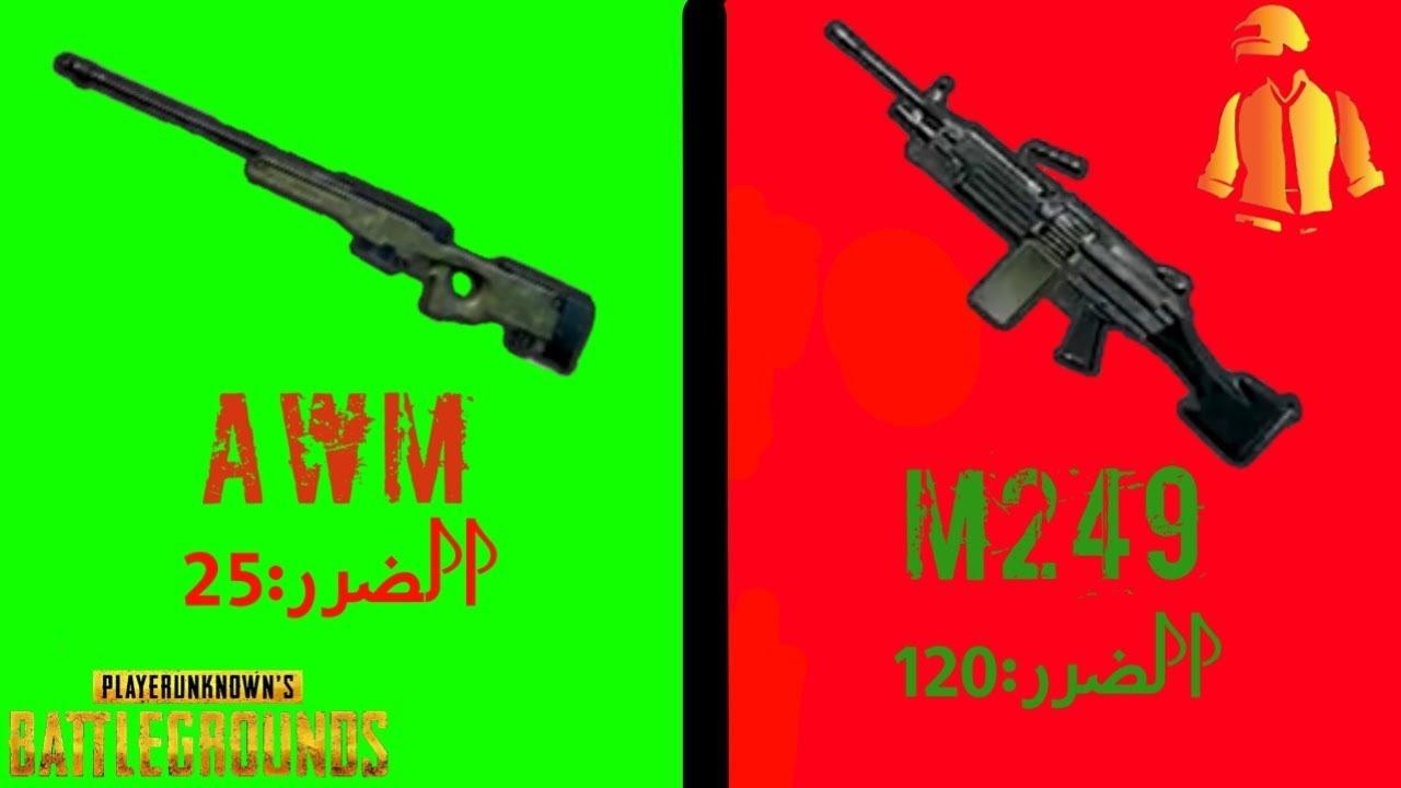اسلحه ببجي موبايل معرفه الضرر PUBG MOBILE  تعرف على اقوى الاسلحه ❤