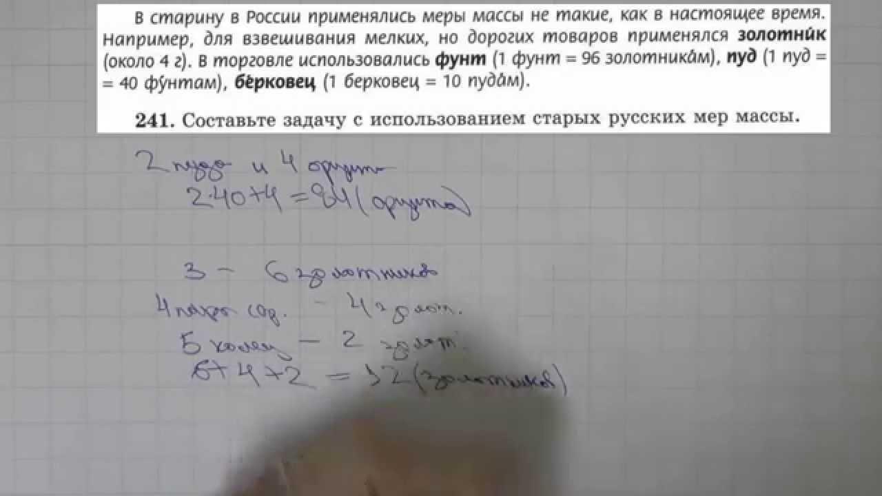 Гдз по математике 5 класс н.я.виленкин с решением