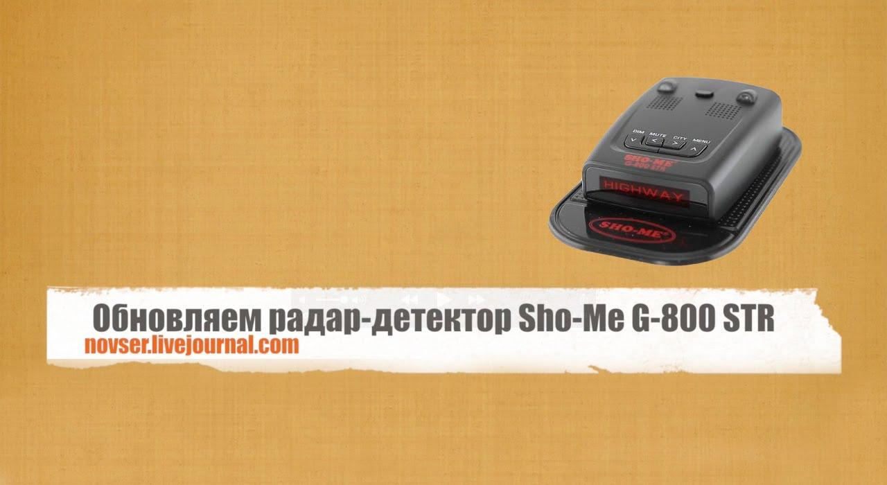 Встроенный в радар-детектор sho-me g-800 str gps-приемник обеспечивает не только заблаговременное предупреждение о приближении к опасным участкам дороги (стрелка-ст, пост дпс, камера, встроенная в светофор, маломощный радар арена и т. Д. ), но и выполняет дополнительные функции.