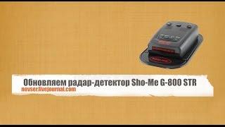 Оновлення радар-детектор Sho-Me G-800 STR