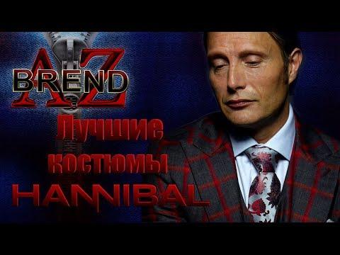 #AZbrend - Hannibal - Лучшие костюмы (часть 1) Best Suit (Ганнибал)