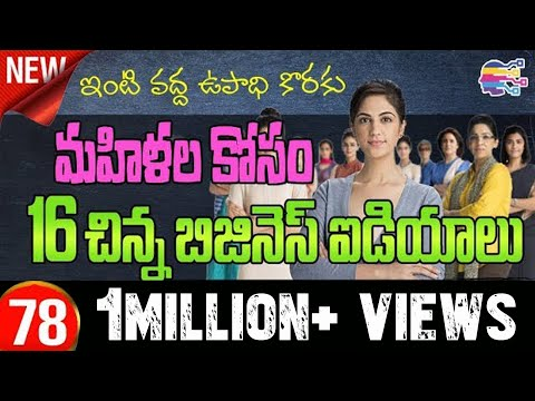 Top 16 Best Small business ideas for Womens at home in india  Low Cost businesses   in Telugu - 78