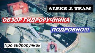 ГИДРОРУЧНИК НА ВАЗ!!! Двенарь. 8 серия.