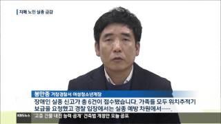 [주요 뉴스] KBS뉴스9 경남 – 장애인도 위치 추적…