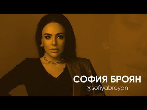 София Броян: про корни, детство и Армению.