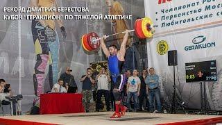 Дмитрий Берестов на чемпионате России по тяжелой атлетике (М35): выступление, рекорд + интервью