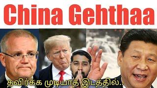 China Gehthaa | Tamil | Siddhu Mohan
