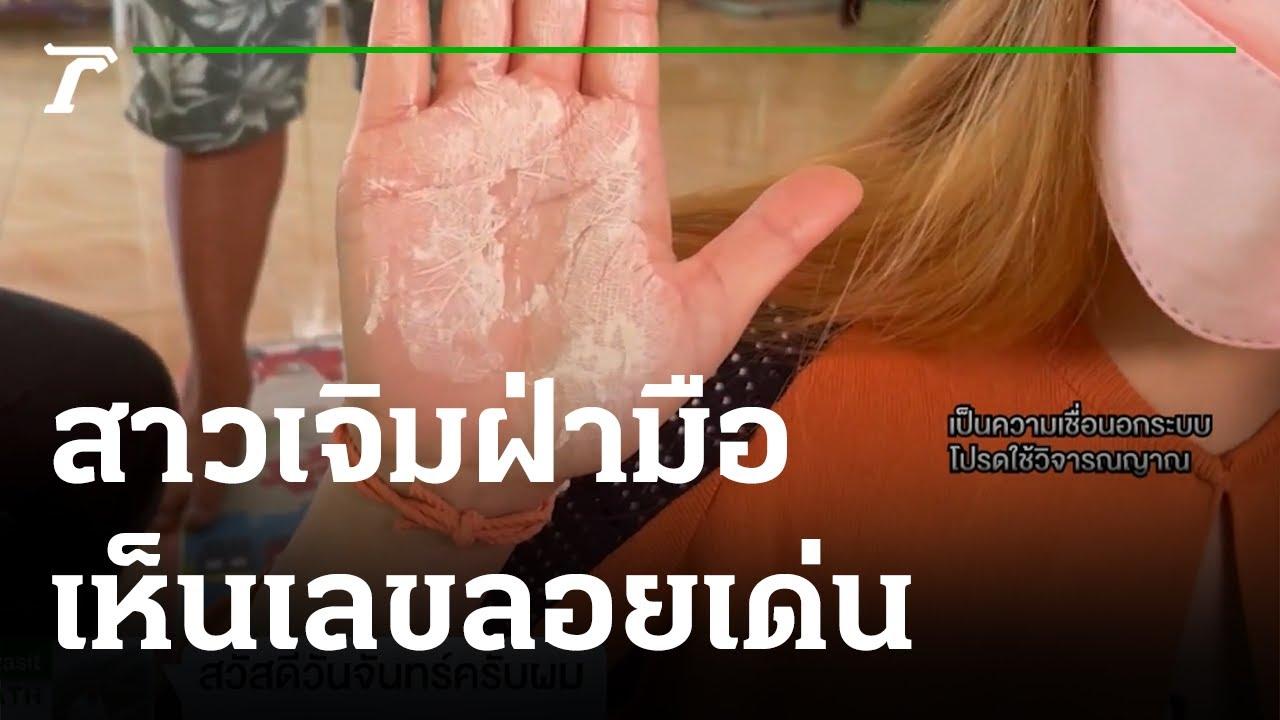 สาวไหว้ไอ้ไข่-เจิมฝ่ามือ เห็นเลขลอยเด่น | 11-10-64 | ห้องข่าวหัวเขียว