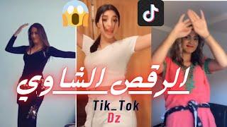 أفضل مقاطع مشاهير 😍 الرقص الشاوي الجزائري 🇩🇿 على التيك توك Tik Tok ❤ 2021