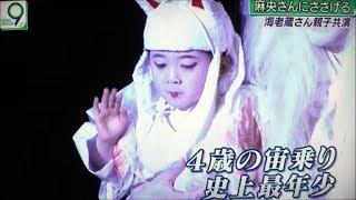 初日 勸玄くん史上最年少の宙乗り大成功!七月大歌舞伎 市川海老蔵 検索動画 10