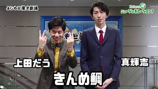 【Kakeru翔ニュージェネレーション!】芸歴6年目以下の翔メンバーを紹介!きんめ鯛編