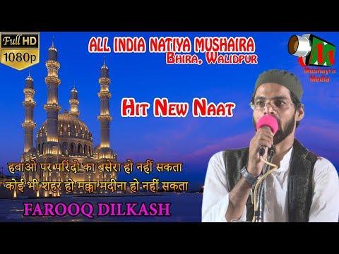 FAROOQ DILKASH, Bhira, Walidpur, All India Natiya Mushaira, 2018.