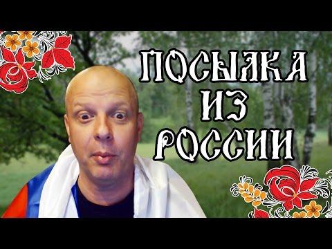 ПОСЫЛКА ИЗ РОССИИ