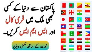 Unlimited Free Call Free sms without Money