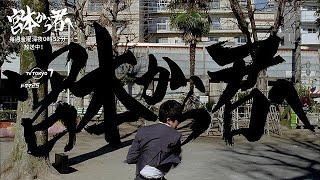 俳優・池松壮亮が、迫真の一人芝居!... 【 詳 細 】 『 宮 本 か ら 君...