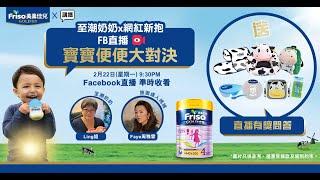 (直播錄影) 【Facebook直播❗至潮奶奶x網紅新抱之寶寶便便大對決】