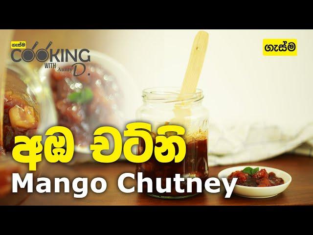 අඹ චට්නි | Mango Chutney