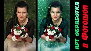 Арт обработка фото в Фотошоп в