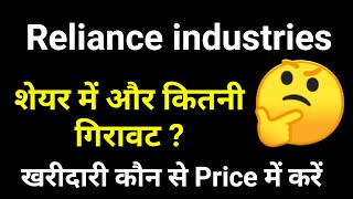 Reliance share price । शेयर में और कितनी गिरावट । Reliance share news । Reliance stock analysis