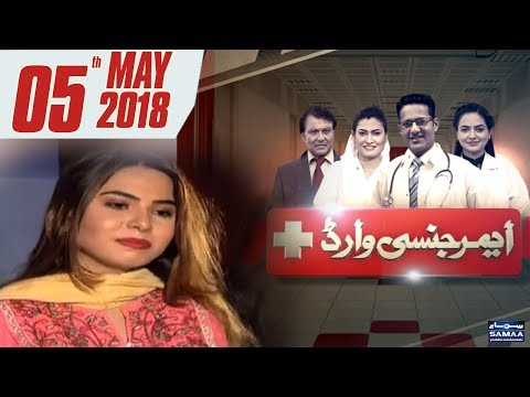 Biwi Ke Paise Per Ayashi Karne Wala Shohar | Emergency Ward | SAMAA TV | 05 May 2018