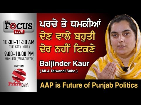 Prime Focus #92_Baljinder Kaur (M.L.A. Talwandi Sabo) - AAP Is Future Of Punjab Politics