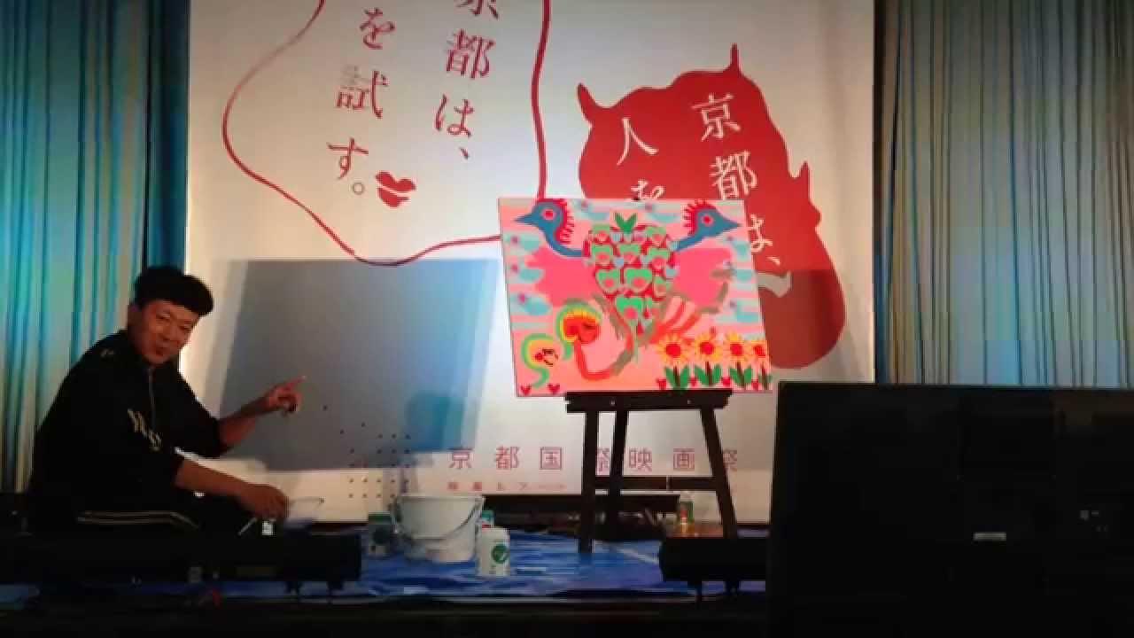 京都國際映畫祭(2) / たいぞうさんライブペイント - YouTube