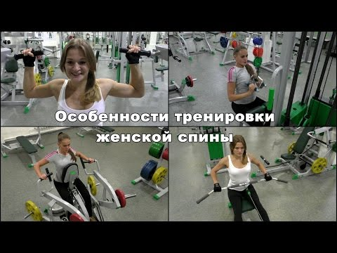 Особенности тренировки женской спины