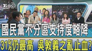 【少康開講】國民黨不分區支持度略降31%仍最高 吳敦義之亂止血?