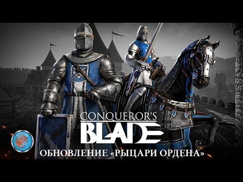Обновление Рыцари ордена, на следующей неделе Conqueror's Blade