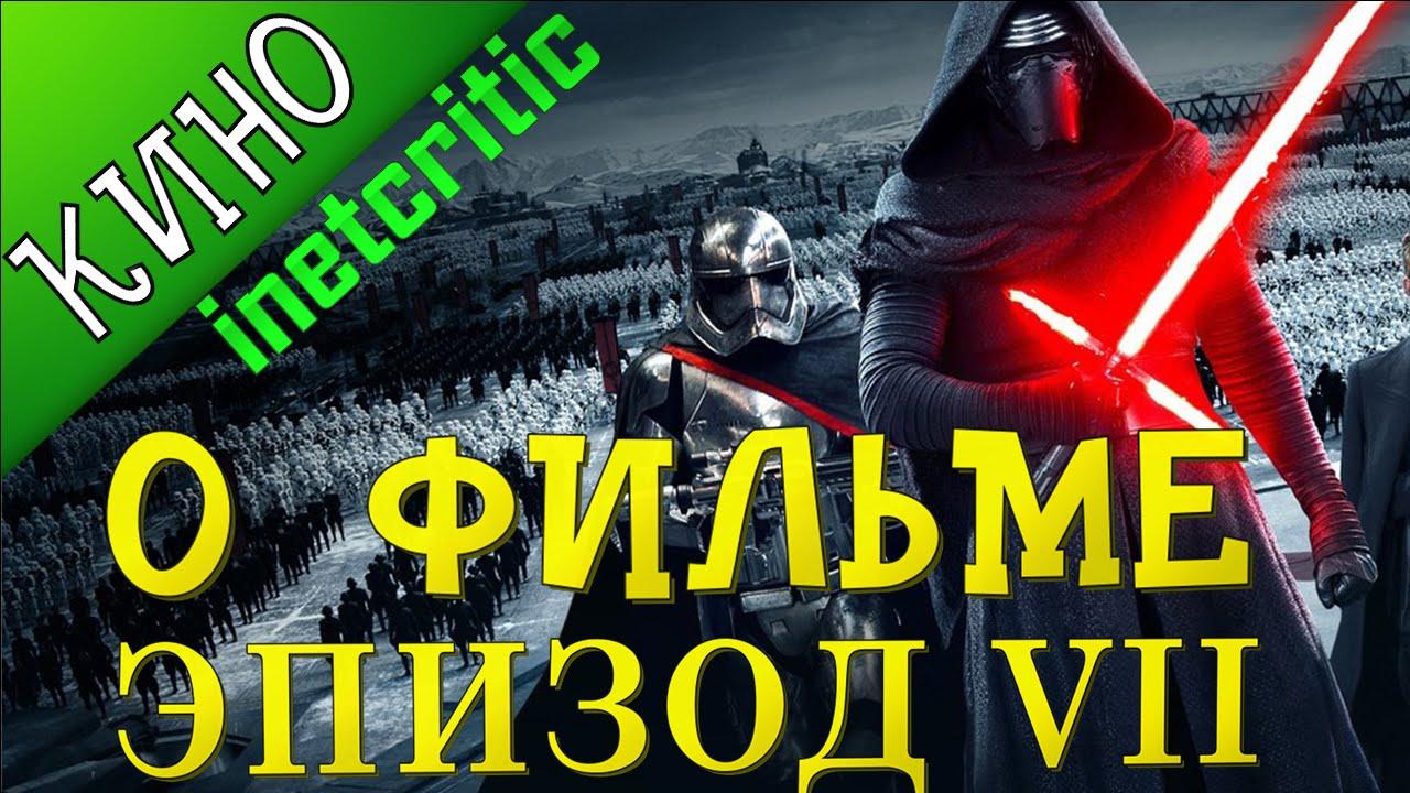 Звездные Войны :Эпизод 7 - Пробуждение Силы [О ФИЛЬМЕ ...