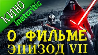 Звездные Войны :Эпизод 7 - Пробуждение Силы [О ФИЛЬМЕ]