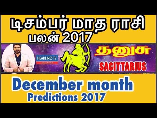 Dhanasu December month rasi palan 2017 in tamil | தனசு ராசி டிசம்பர் மாத பலன்கள் 2017