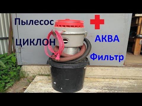 Фильтр циклон для пылесоса своими руками 110