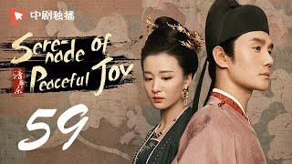 Serenade of Peaceful Joy 59【未删减版】| ENG SUB [Wang Kai、Maggie Jiang]