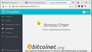 Программа для Автоматического Заработка ПЛАТИТ до 50 Рублей в День на Автомате | Программа Автоматического Заработка в Рублях