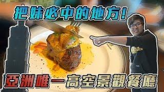 【DinTer】特好吃–把妹必中的高樓牛排景觀餐廳!Smithu0026wollensky
