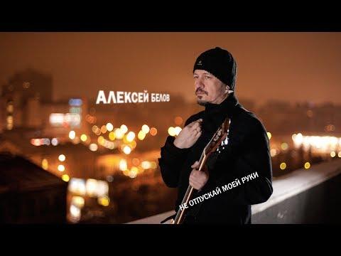 Алексей Белов ` Не отпускай моей руки (Аудио)