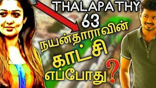 Vijay's Thalapathy 63 New Exclusive news about Nayanthara and latest mass shoot update | vijay 63