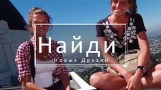 Открой FLS  (Russian)